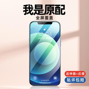 iphone11/13钢化膜11pro/12promax苹果X/XS全屏手机膜蓝光7/8plus覆盖12mini适用于iPhoneXR防窥偷窥12贴膜