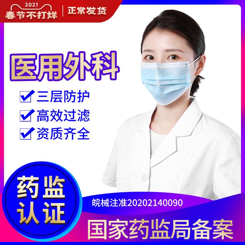 一次性医用外科口罩100只口鼻罩医护三层透气医科外用防飞沫6