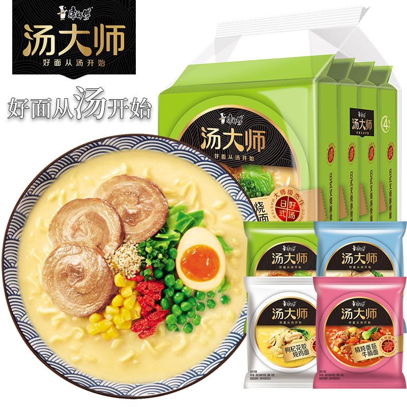 康师傅汤大师达人日式豚骨泡面方便面整箱袋装精炖番茄夜宵速食