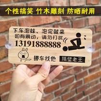 定制创意个姓搞笑搞怪汽车临时停车号码牌防晒木质移车挪车电话牌