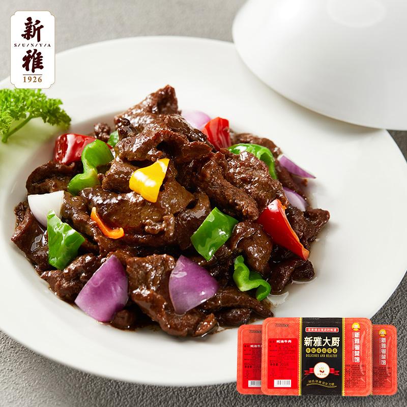 新雅粤菜馆蚝油牛肉速冻食品半成品私房料理菜酒店速食方便菜3盒
