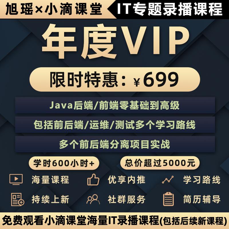 小滴课堂官网年度会员vip java springboot 前端 测试视频教程
