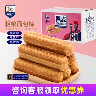 麦纯士手撕粗粮面包棒无蔗糖零食品美食早代餐点心饱腹感面包整箱