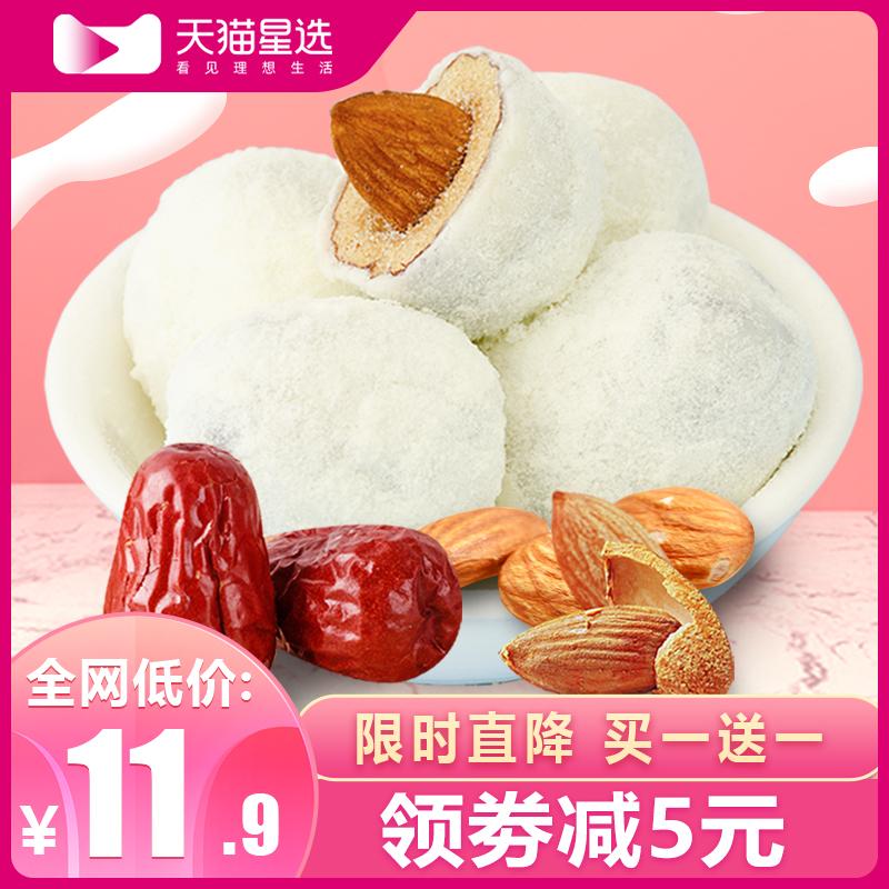 奶枣奶酪枣巴旦木夹心枣杏仁新疆去核红枣儿童食品办公室网红零食