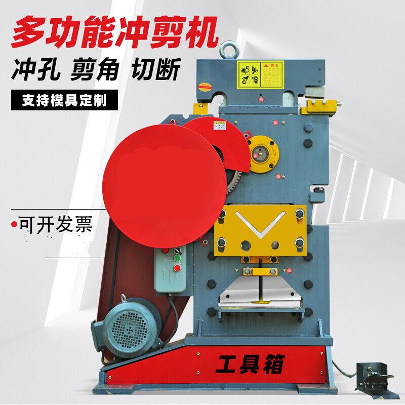 多功能冲剪机角铁槽钢扁铁圆钢剪切机冲孔剪角切断液压联合一体机