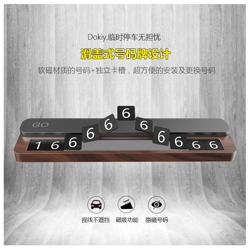 汽车临时停车牌金属挪车电话号码牌可隐藏式木质高档车载配件。