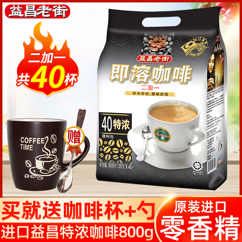 3 in 1 extra strong instant coffee powder imported from Malaysia
