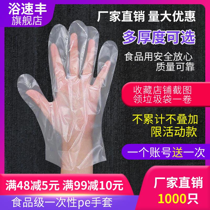 一次性手套食品餐饮透明薄膜加厚商用pe塑料批发小龙虾食品级专用