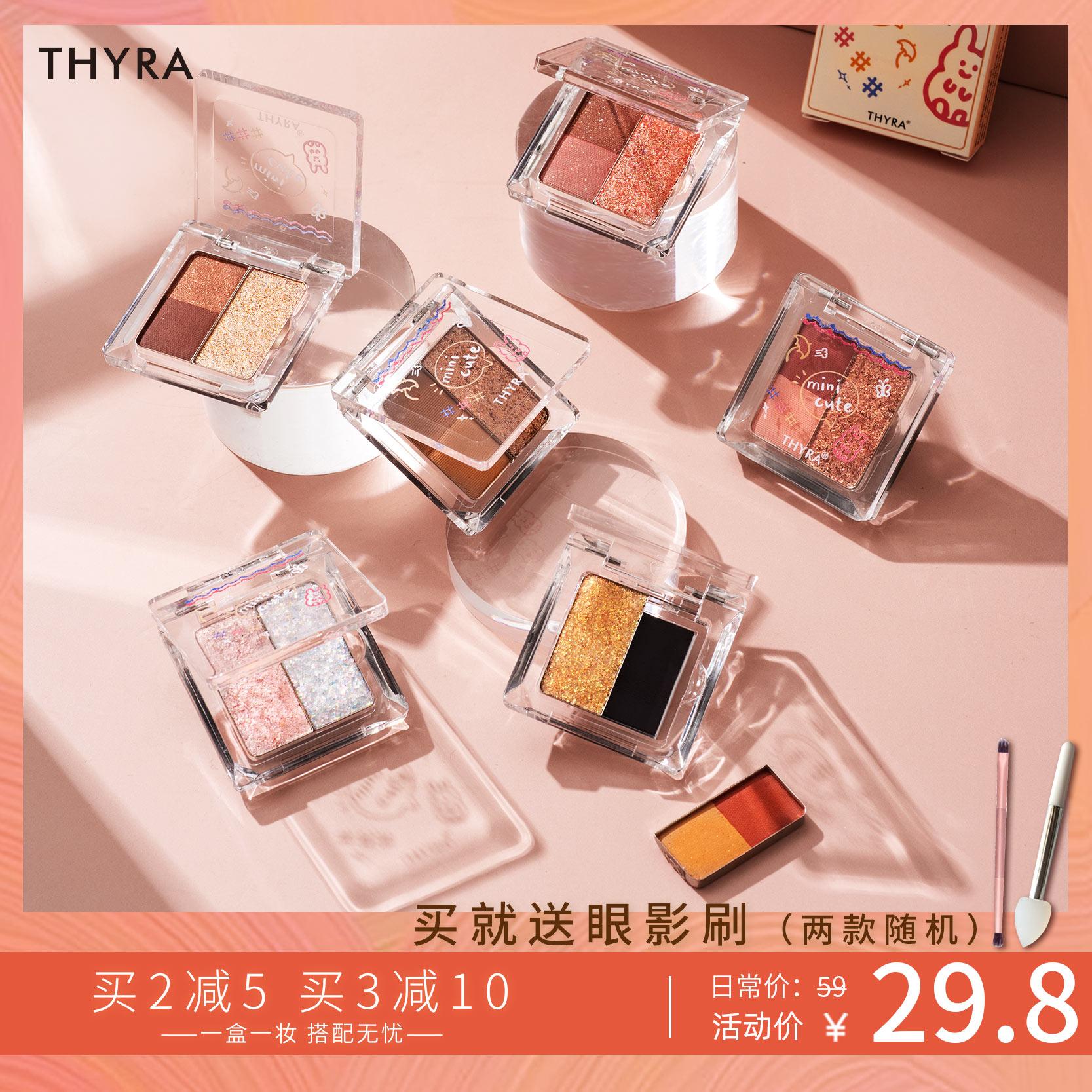 thyra /昙雅三色小萌新系列眼影质量怎么样
