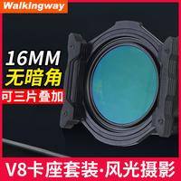 查看行涉 100mm 方形插片滤镜套装 V8 方形滤镜支架 GND 渐变镜 ND镜 减光镜 中灰密度镜 微单 单反相机 风光摄影价格