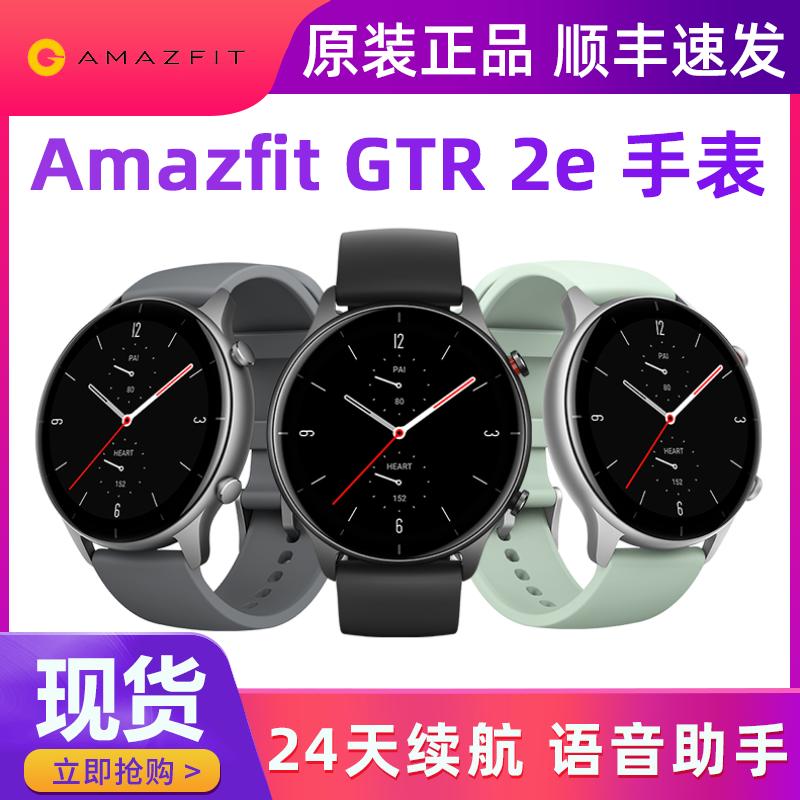 Amazfit GTR GTS 2e 智能手表华米血氧GPS跑步运动游泳防水多功能