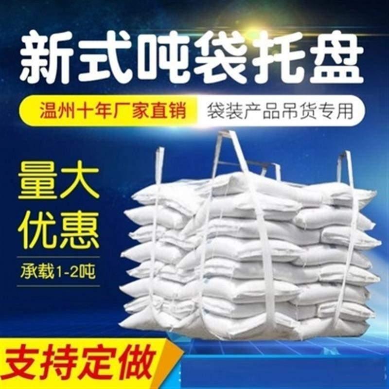 吨袋泥托盘吨软装袋帆布沙子包袋太空小区集1吨袋吊袋水装修
