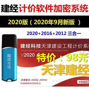 建经计价软件加密锁2020年9月28新版兼容2016营改增狗2008/天津