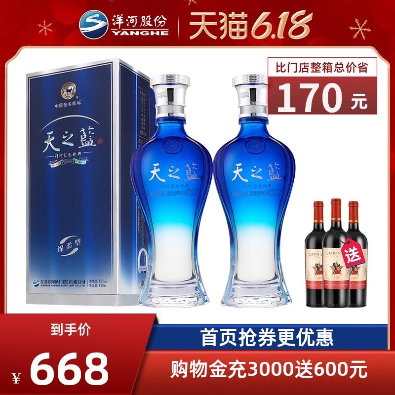 洋河蓝色经典 天之蓝42度480mLX2瓶装商超版绵柔白酒送礼