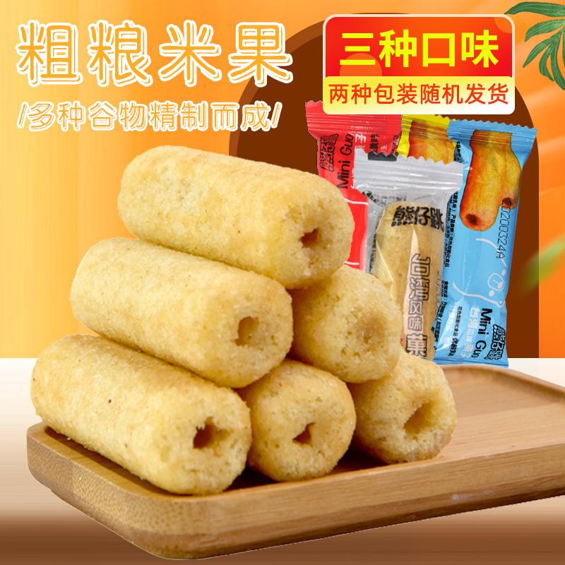 熊仔跳粗粮夹心米果卷芝麻棒米通米饼零食小吃休闲食品充饥整箱