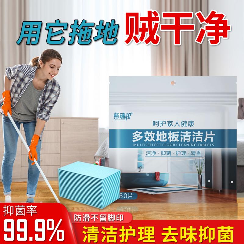 【畅瑞松】多效地板清洁片30片