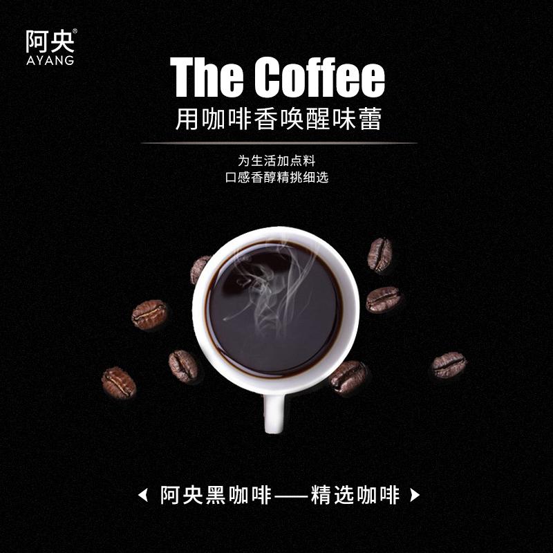 【阿央】云南小粒速溶黑咖啡20袋