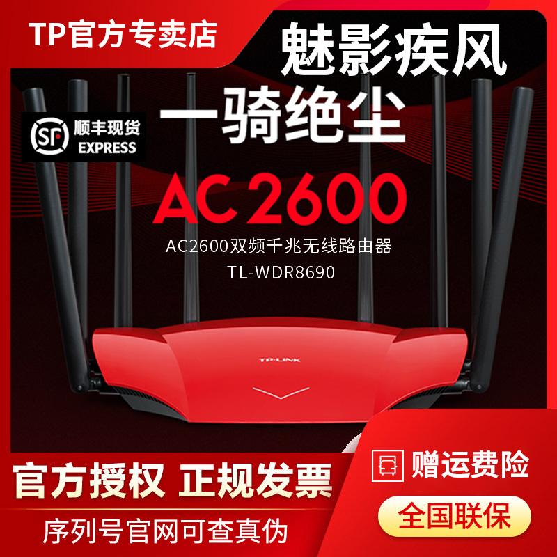 TP-INK全ギガポートAC 2600 Mダブル周波数5 Gギガルータ無線家庭用インターロック高速wifi大出力tplink穿壁王tp光ファイバーブロードバンドWTR 8690