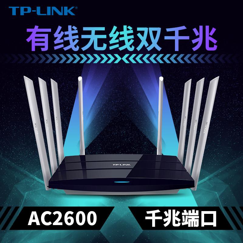 TP-LINK全千兆端口AC2600M双频5G双千兆路由器无线家用穿墙高速wifi增强大功率tplink穿墙王光纤宽带WDR8620