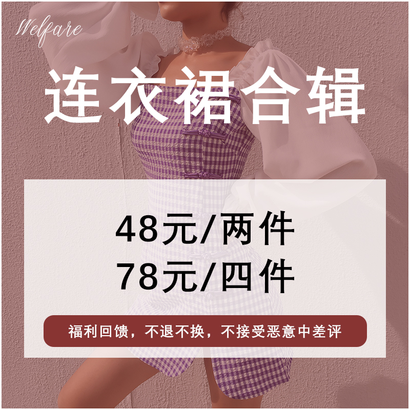 KINGGIRL Dress Special Collection/48 yuan two pieces 78 yuan four pieces/style optional/non-refundable