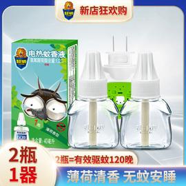 超威电热蚊香液雨后薄荷补充装家用插电式驱蚊灭蚊水液体2瓶1器图片