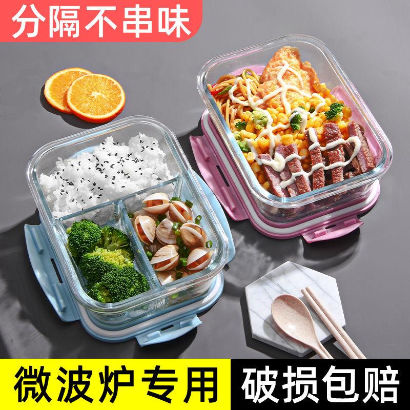 微波炉加热玻璃饭盒上班族带盖透明保鲜保温碗餐盒便当盒分隔