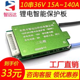 10串36V伏保护板三元锂电池组瓶便携灯同口均衡温控掉线保护短路