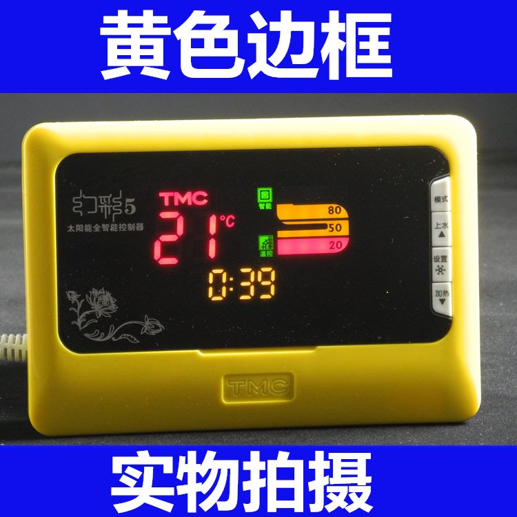 西子TMC幻彩5太陽熱温水器メーター温度制御器温控器規格品