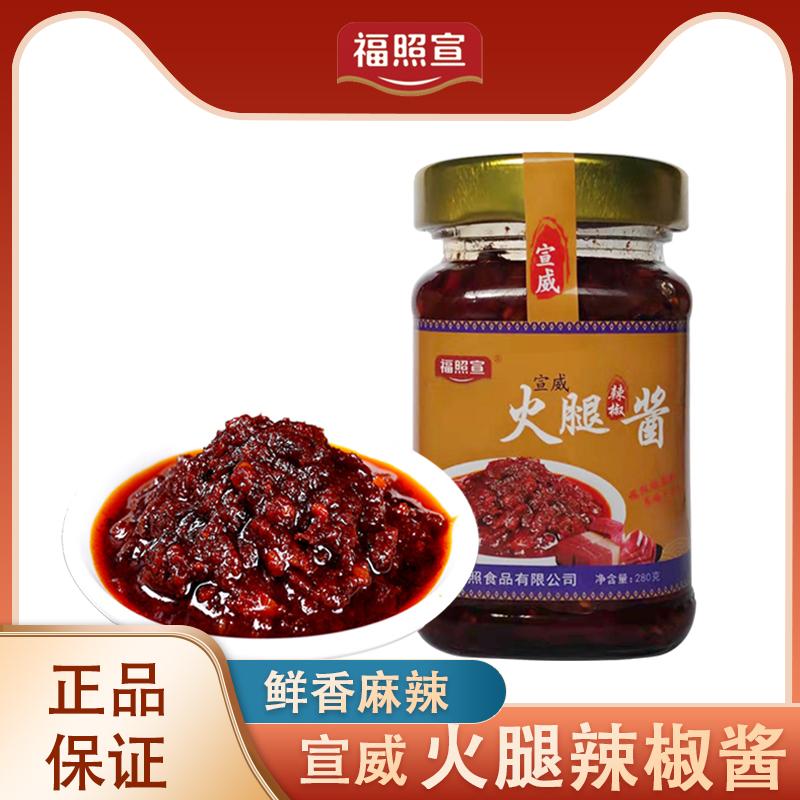 龙大肉食青青小厨云南宣威香菇火腿酱拌饭酱拌面下饭菜调料特产