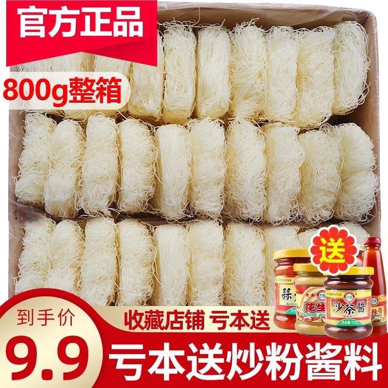 整箱800g广东东莞新竹米粉米线粉干河粉粉丝炒米粉福建特产细米粉