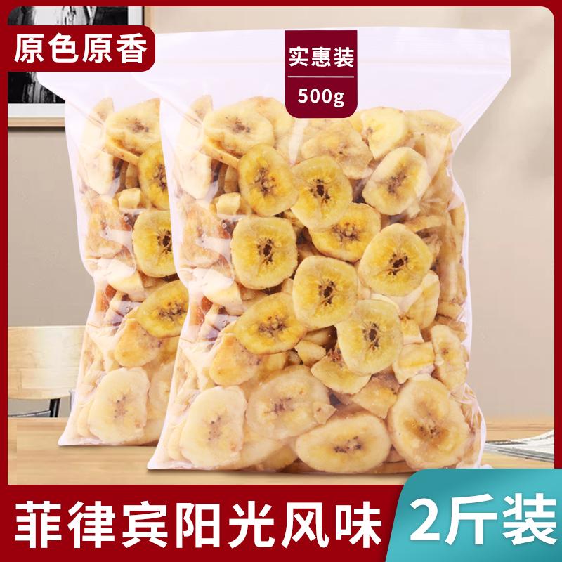 香蕉脆片500g菲律宾香蕉干大袋非油炸水果干孕妇零食蜜饯散装小吃