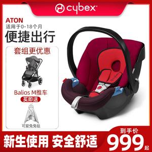 德国cybex提篮0-18个月aton座椅