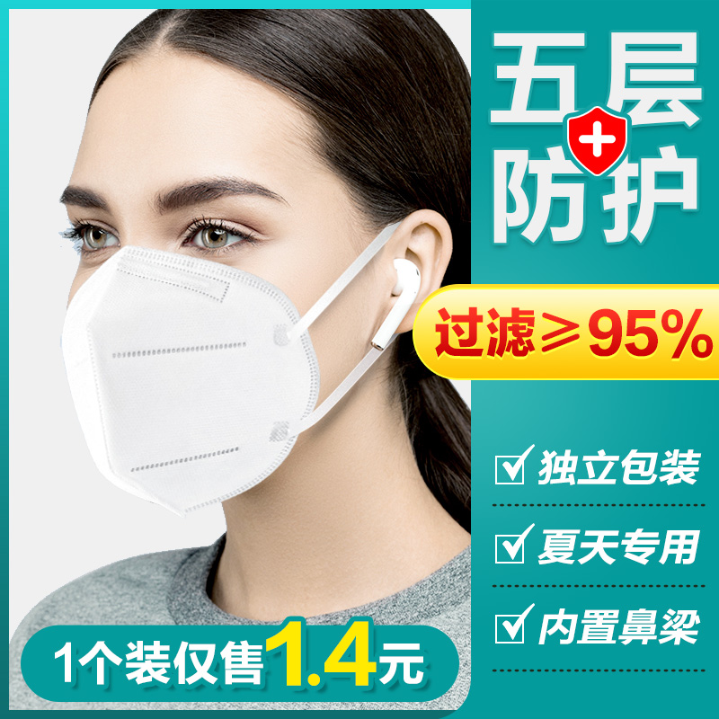 Kn95 cool mask protection dust ventilation industrial dust nose mask men and women disposable masks in summer