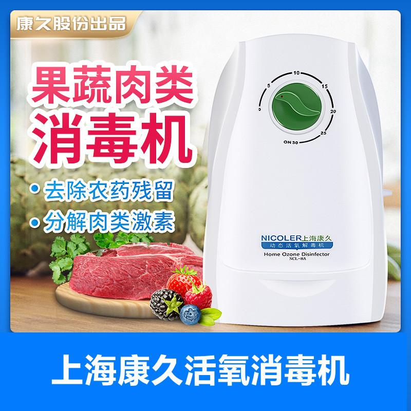 臭氧发生器家用活氧除菌果蔬肉类食材清洗预防病菌净化空气消毒机