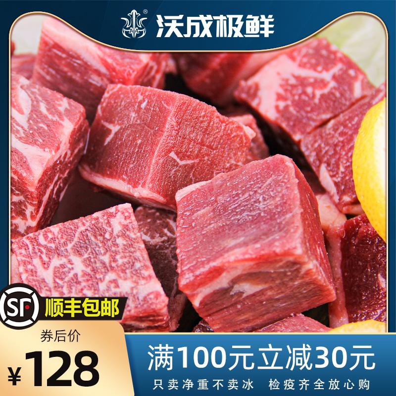 沃成极鲜进口原切牛腩肉粒冷冻新鲜雪花牛肉粒牛肉块500克