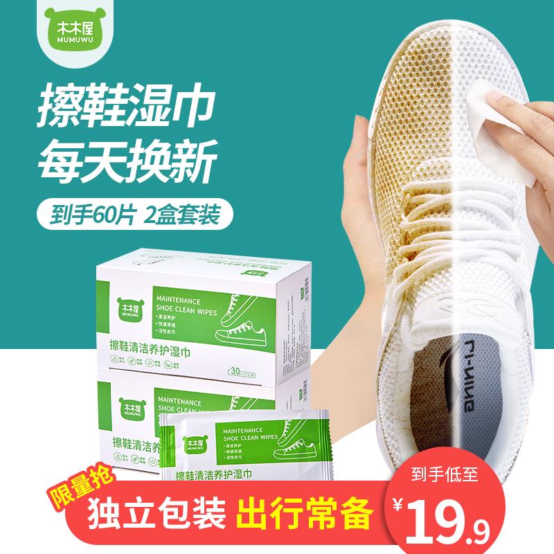 擦鞋湿巾2盒60片洗鞋神器免洗球鞋价格/优惠_券后19.9元包邮