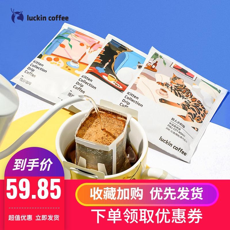 【新品】瑞幸咖啡 吸猫系列挂耳咖啡云南小粒意式现磨纯黑咖啡粉