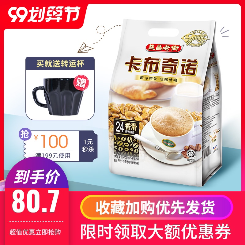 24 cups of instant coffee powder in bags of Italian three in one cappuccino imported from Malaysia