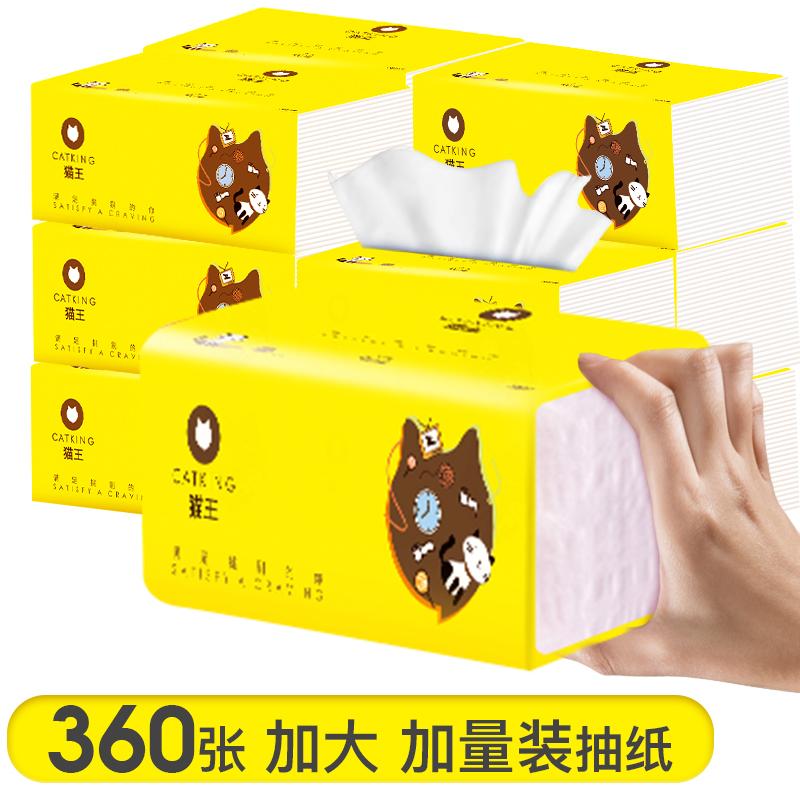 猫王家用大包大号抽纸16包整箱360张四层加厚棉韧餐巾纸卫生抽纸