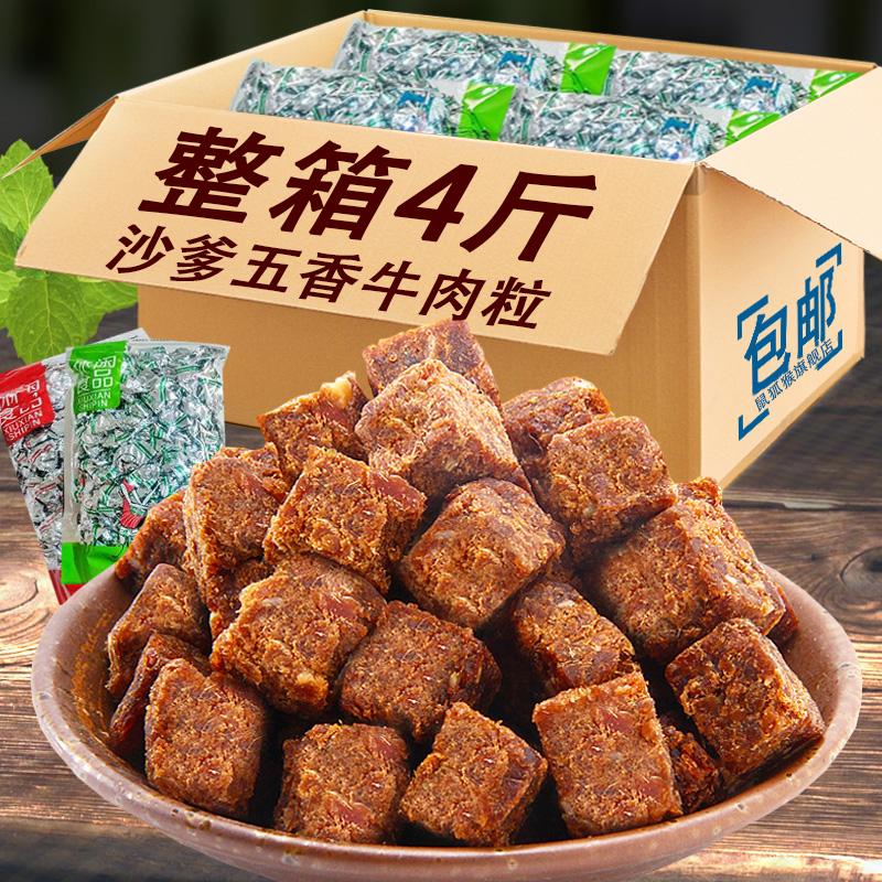 牛肉粒小包装散装五香零食小吃休闲食品牛肉干办公室网红吃货即食