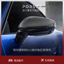 波尔奢Porser保时捷911新款992运动碳纤维碎布纹后视镜上部改装