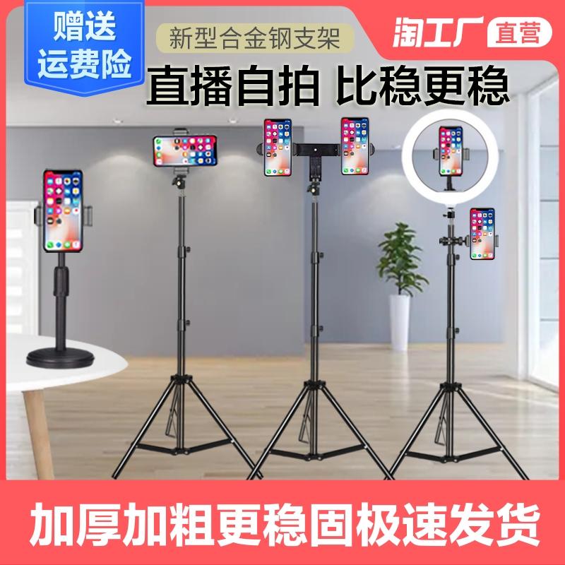 手机支架懒人桌面拍摄三脚架直播全套设备补光灯落地户外支撑拍照