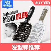 造型梳子男士专用定型蓬松神器美发油头背头揉按排骨卷梳头发型师