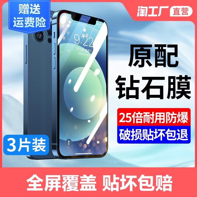 苹果11钢化膜iphone12pro全屏x/xr/xs/max手机膜6/6s/7/8plus/se2