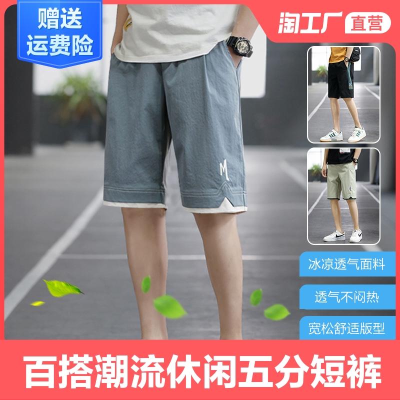 短裤男士夏季宽松潮牌休闲运动五分中裤ins潮流外穿沙滩七分裤子