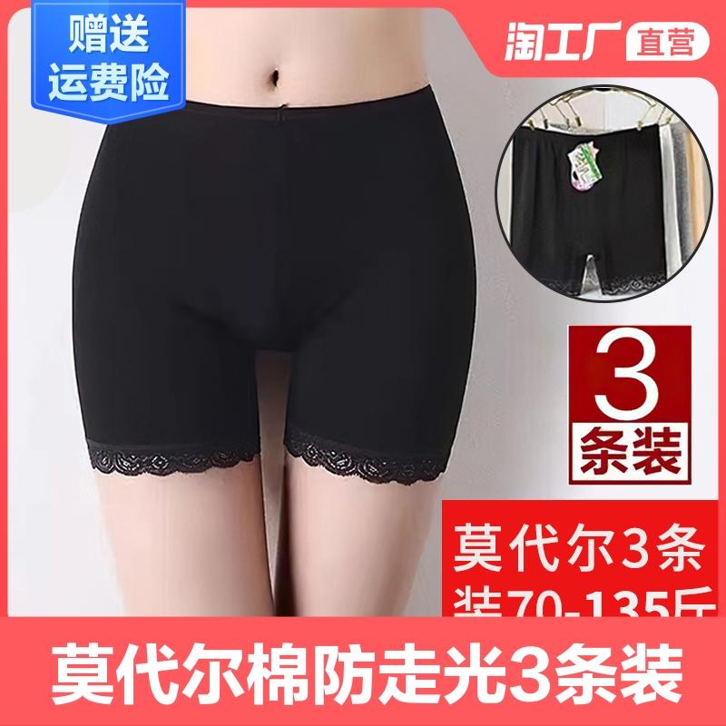 莫代尔棉安全裤防走光女夏天薄款三分冰丝无痕打底不卷边保险短裤