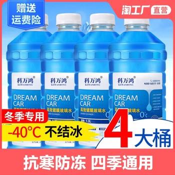 玻璃水冬季防冻零下40-25雨刮水