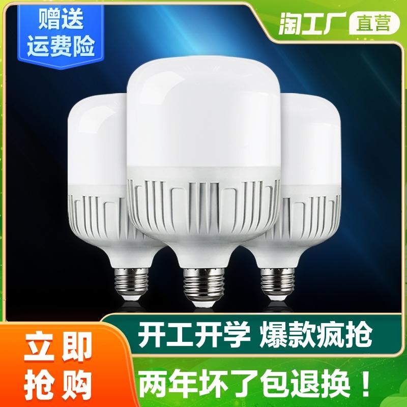 節能燈泡led照明家用超亮螺口螺旋卡口e27球泡工廠防水大功率20w