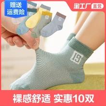 儿童袜子春夏薄款透气网眼男女童学生婴宝宝小孩中筒婴儿可爱短袜