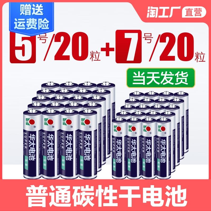 五5号干电池七7号40节普通碳性组合装1.5v儿童玩具专用�?仄骺盏�